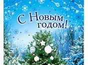 Рождеством! Новым годом!