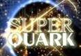 L'inverno Superquark