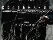 tris film russi festival Mosca