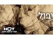 BETIPUL serie televisiva israeliana