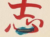"""Recensioni Spontanee: Paolo Miano album scritto cantato """"con tutto cuore"""" (Kokorozashi)"""