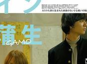 Doraibuin Gamo (ドライブイン蒲生, Drive Gamo)