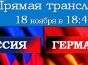 Streaming! Russia Germania