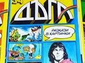 Hobbit fumetti completo apparso sulla rivista bulgara Duga, 1986-1989