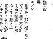 Kime kata (Kodokan Judo parte prima)