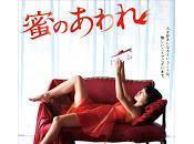 Mitsu aware (蜜のあわれ, Bitter Honey)