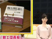 Breaking News mezzanotte: nuovo libro Haruki Murakami